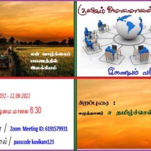இணைய அளவளாவல், ச.தமிழ்ச்செல்வன், குவிகம்